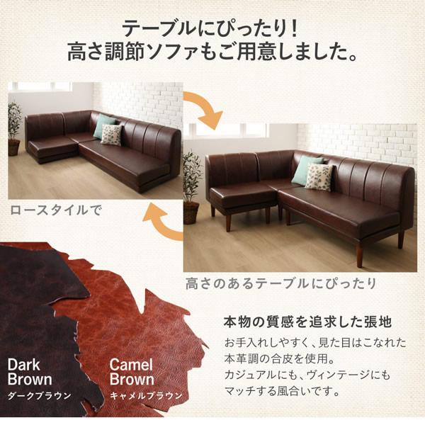 昇降テーブル付きレトロデザインレザーソファダイニングセットの激安通販