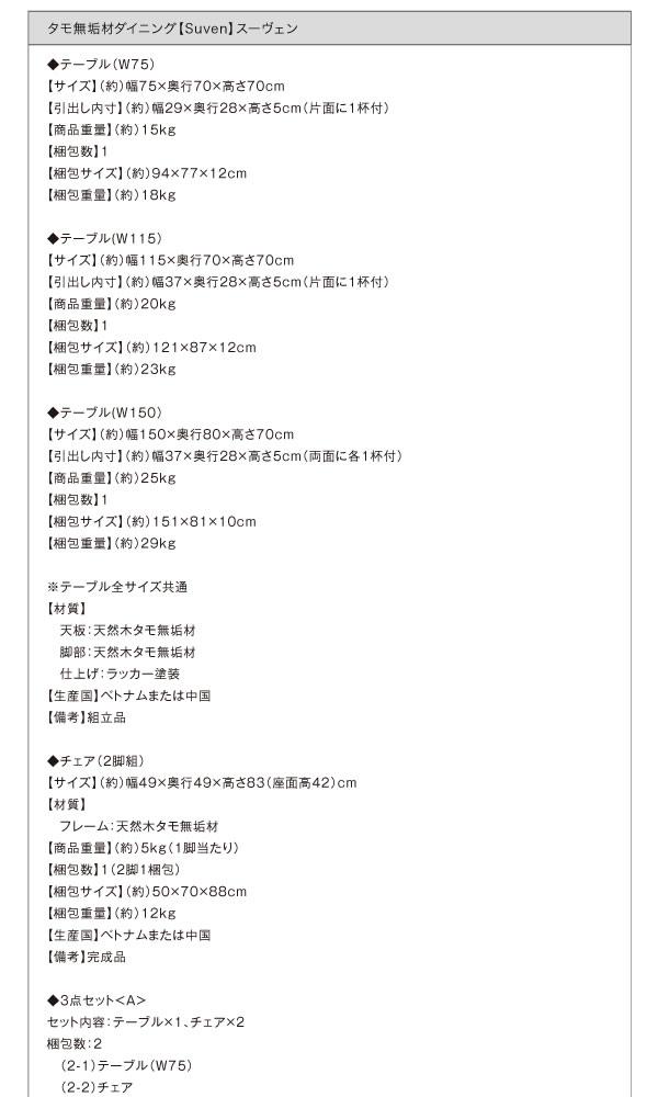 タモ無垢材ダイニング【Suven】スーヴェンの激安通販