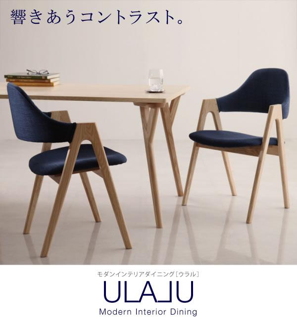 モダンインテリアダイニングセット【ULALU】ウラルの激安通販