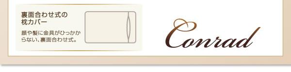 ホワイトダックダウン 90% エクセルゴールドラベル 羽毛布団8点セット Conrad【コンラッド】 激安通販