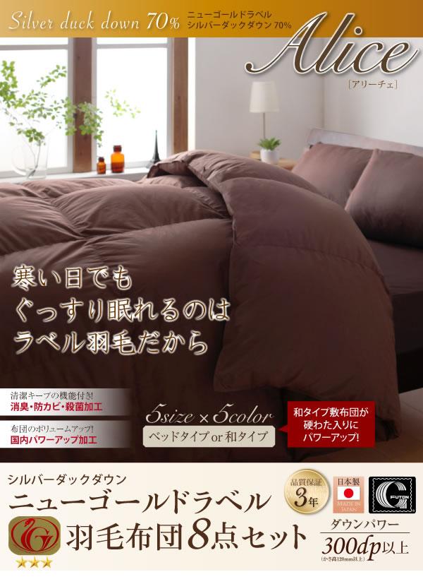 日本製防カビ消臭 ダックダウン ニューゴールドラベル 羽毛布団8点セット【Alice】アリーチェの激安通販