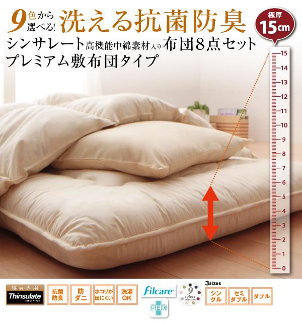 洗える抗菌防臭シンサレート入り布団8点セット プレミアム敷き布団タイプの激安通販