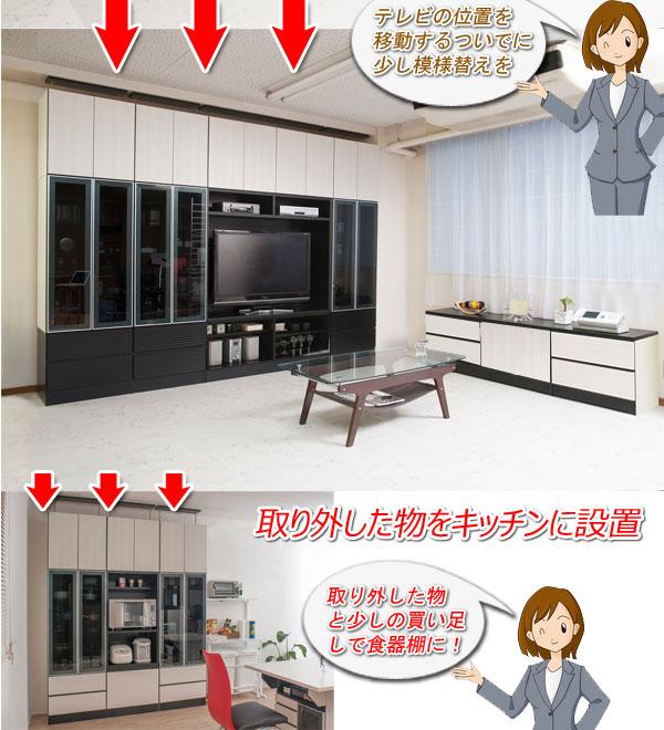 アレンジ自在!壁面収納家具シリーズ【leshy】レーシー 日本製・完成品の激安通販
