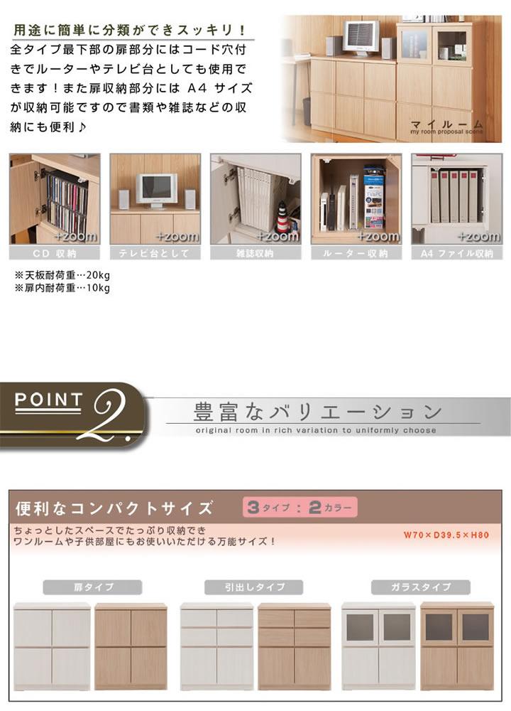 使いやすさ抜群スクエアキャビネット 選べる7タイプ・日本製・完成品の激安通販