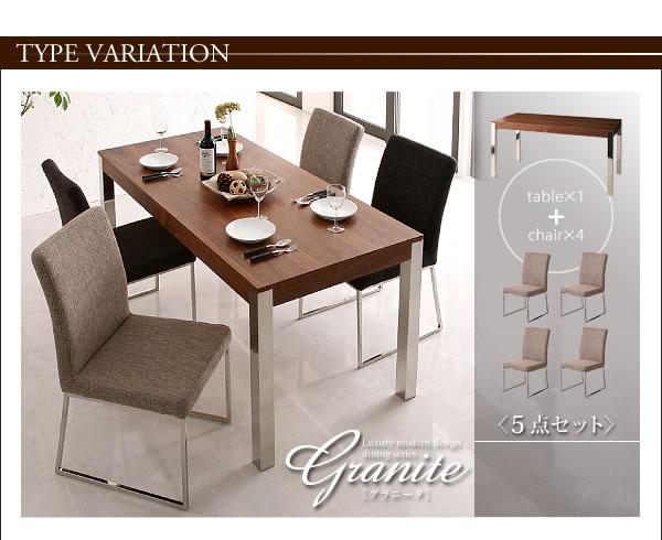 ラグジュアリーモダンデザインダイニング【Granite】グラニータ 激安通販