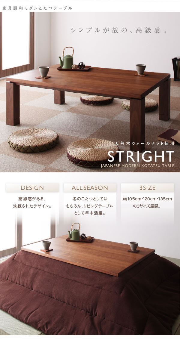 天然木ウォールナット材 和モダンこたつテーブル【STRIGHT】の激安通販