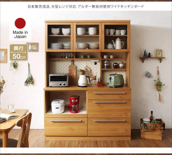 アルダー無垢材使用 ワイドキッチンボード 日本製 完成品の激安通販