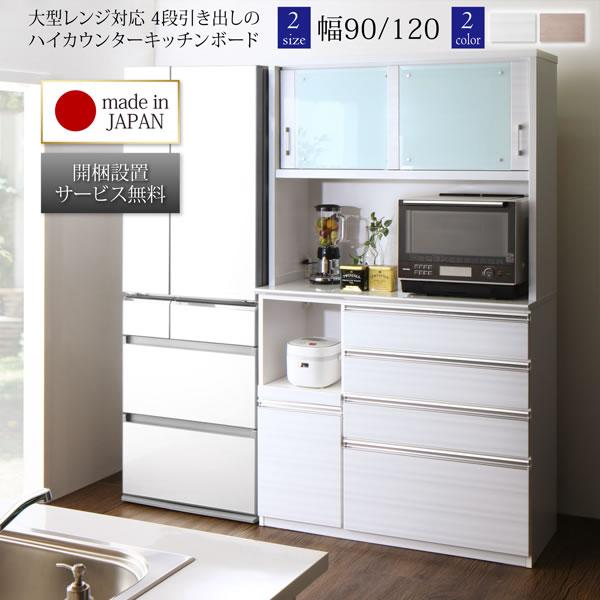 天然木採用ワイドキッチンカウンター 開梱設置付きの激安通販