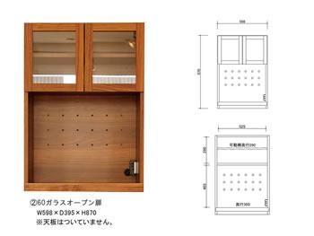 アルダー材仕様キッチン収納家具シリーズ16
