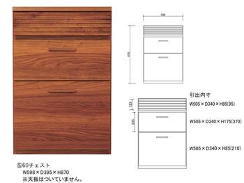 アルダー材仕様キッチン収納家具シリーズ19