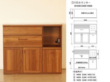 アルダー材仕様キッチン収納家具シリーズ21