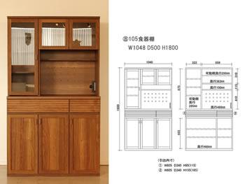 アルダー材仕様キッチン収納家具シリーズ22