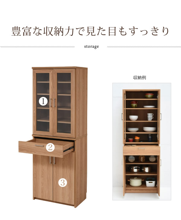 おしゃれな北欧キッチン収納家具シリーズ【Sucre】食器棚の激安通販