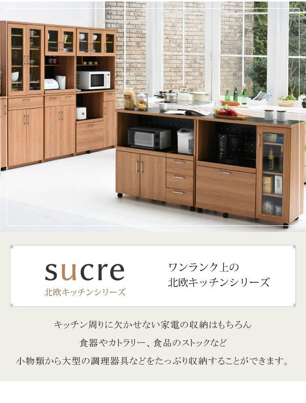 おしゃれな北欧キッチン収納家具シリーズ【Sucre】幅90 キッチンカウンター レンジ収納の激安通販