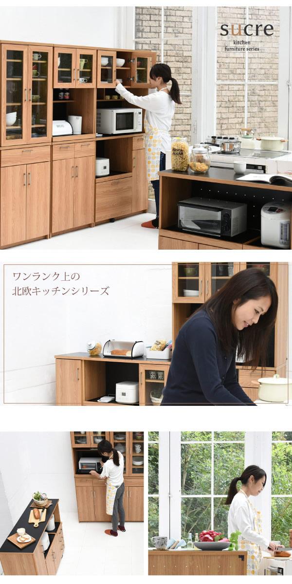 おしゃれな北欧キッチン収納家具シリーズ【Sucre】幅120 キッチンカウンター レンジ収納の激安通販