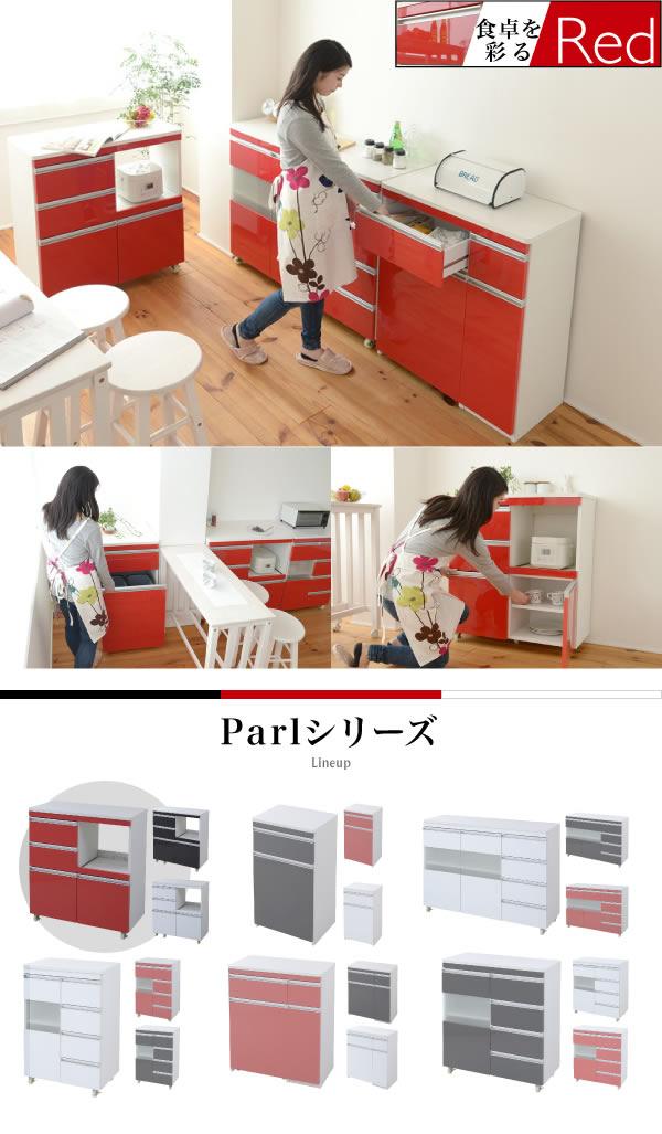 パール【Parl】キッチン収納 鏡面カウンターワゴン 家電収納 80cm幅の激安通販