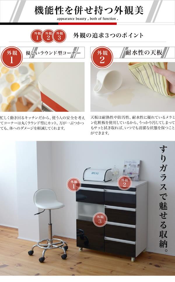 パール【Parl】キッチン収納 鏡面カウンターワゴン 扉収納 80cm幅の激安通販