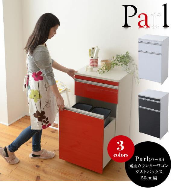 パール【Parl】キッチン収納 鏡面カウンターワゴン ダストボックス 50cm幅の激安通販
