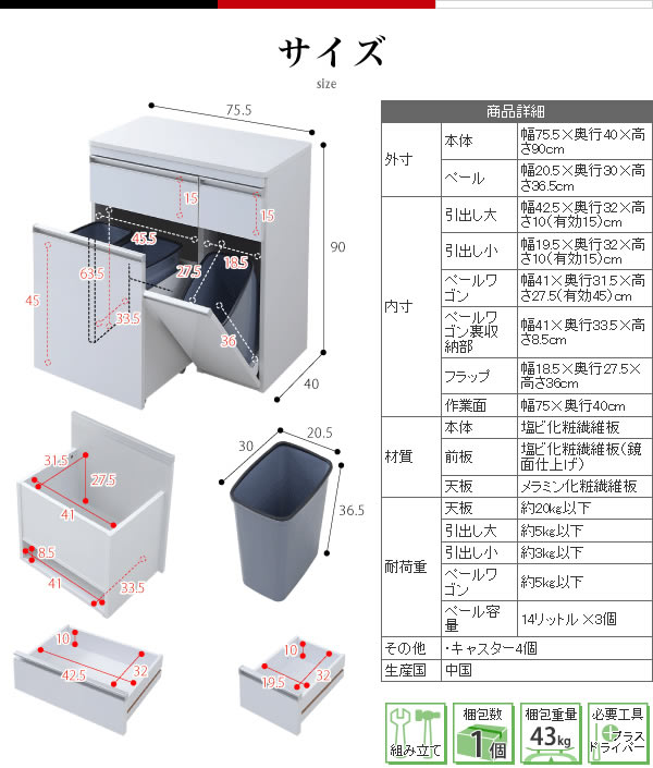 パール【Parl】キッチン収納 鏡面カウンターワゴン ダストボックス 75cm幅の激安通販