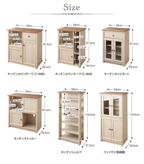 カントリー調キッチン収納シリーズ【RAPO】ラポの激安通販