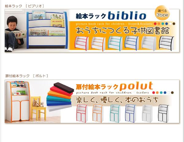子供家具 ソフト素材キッズファニチャー 棚付絵本ラック 【libro】リブロ 激安通販