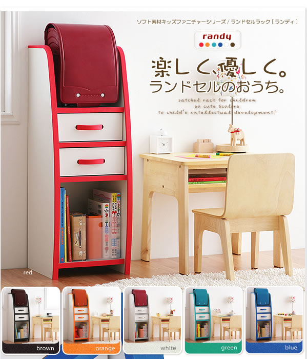 子供家具 ソフト素材キッズファニチャー ランドセルラック【randy】ランディ 激安通販