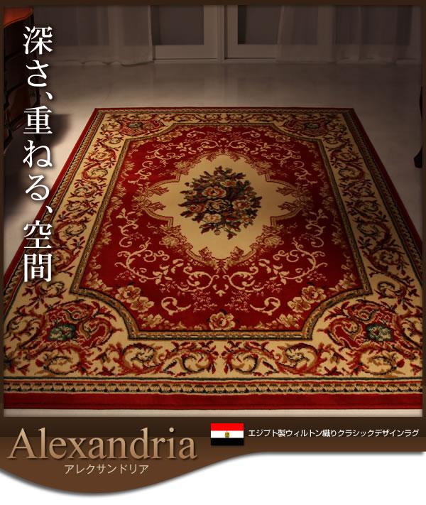 エジプト製ウィルトン織りクラシックデザインラグ【Alexandria】アレクサンドリアの激安通販