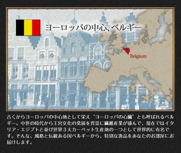 ベルギー製ウィルトン織りクラシックデザインラグ 【Antwerpen】アントワープの激安通販