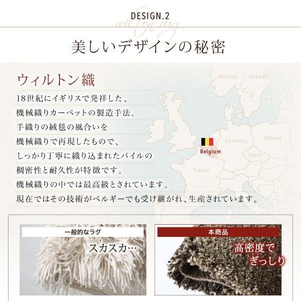 ベルギー産ウィルトン織デザインラグ【Katie】ケイティの激安通販
