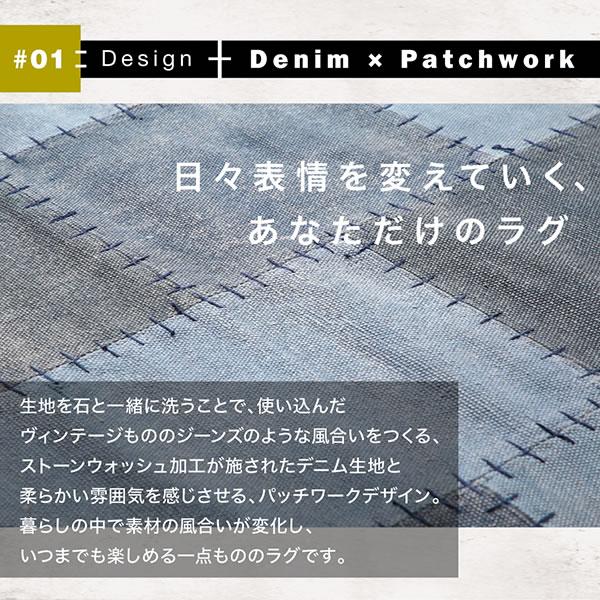 ヴィンテージデニム調パッチワークデザインラグ【Thelma】セルマの激安通販