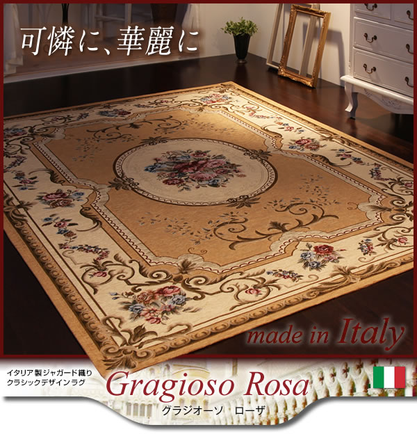 イタリア製ジャガード織りクラシックデザインラグ 【Gragioso Rosa】グラジオーソ ローザの激安通販