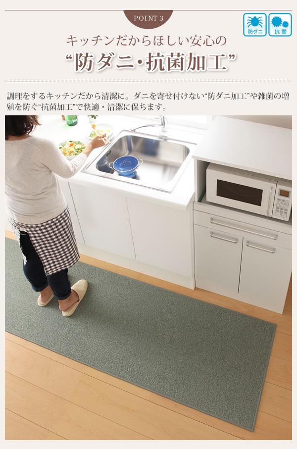 15色から選べる!はっ水・防汚・防ダニ・抗菌・防炎・制電機能付きキッチンマット【humming】ハミングの激安通販