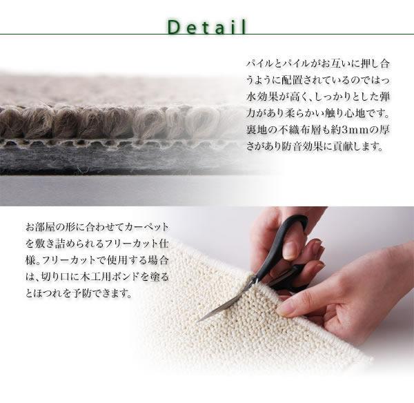 はっ水・防汚・防ダニ・抗菌カーペット【mikura】ミクラの激安通販
