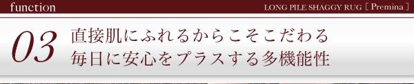 ロングパイルシャギーラグ【Premina】プレミナの激安通販