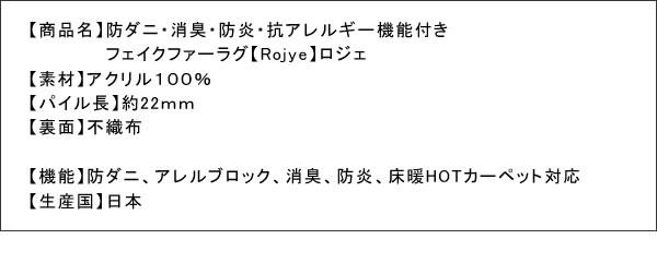 防ダニ・消臭・防炎・抗アレルギー機能付きフェイクファーラグ【Rojye】ロジェの激安通販