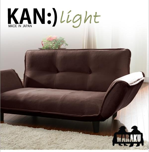日本製ポケットコイル採用カウチソファー【KAN light】の激安通販
