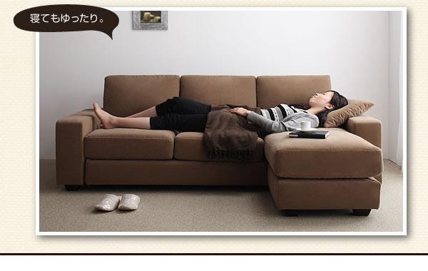 セミオーダーカバーリングソファー【LeJOY】リジョイ コーナーカウチソファー【ファミリーサイズ】 激安通販