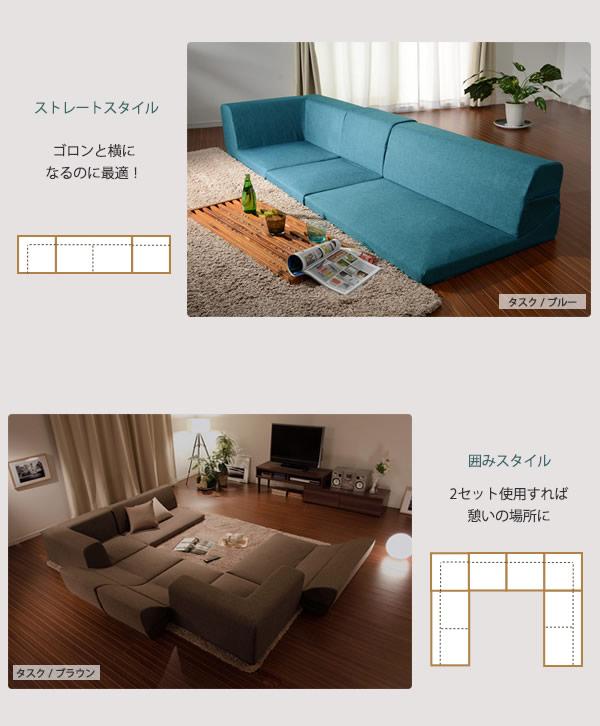 背もたれが倒せるフロアコーナーソファー【詩音】日本製の激安通販