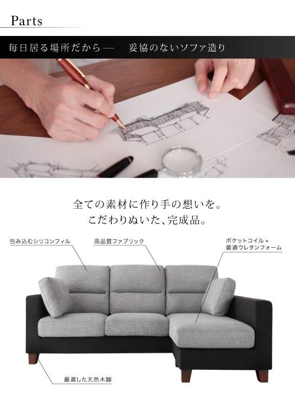 バイカラーデザインモダンコーナーカウチソファー【IVORS】イヴォールの激安通販
