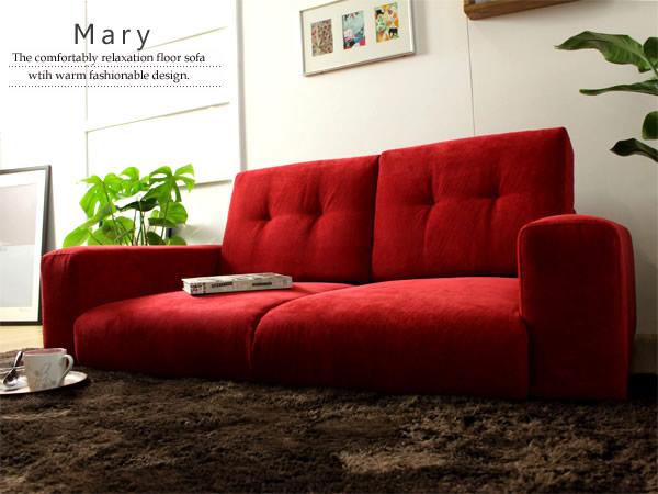 【セール品】ファブリックフロアソファー【Mary】マリー 2人掛けの激安通販