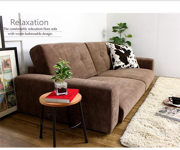 【セール品】ファブリックフロアソファー【Relaxation】リラクゼーション 3人掛けの激安通販