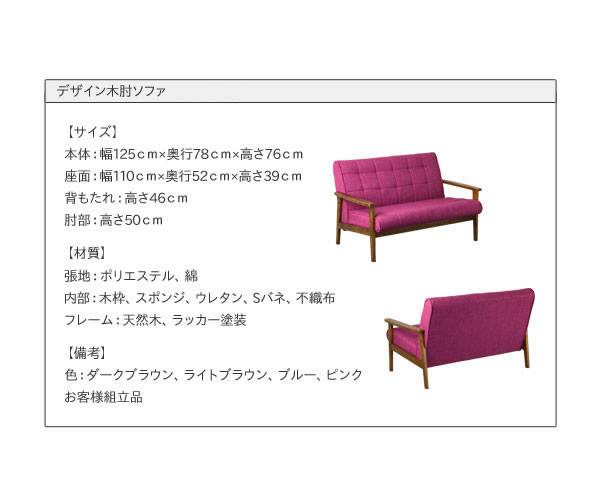 【セール品】デザイン木肘ソファー【Glossy】グロッシィの激安通販