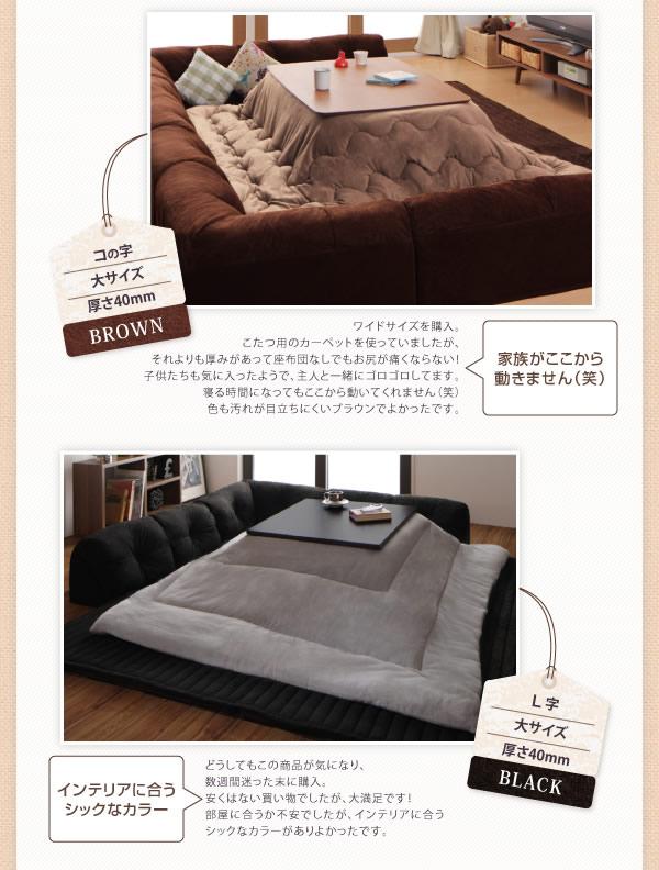こたつに合わせるフロアコーナーソファー L字/コの字の激安通販