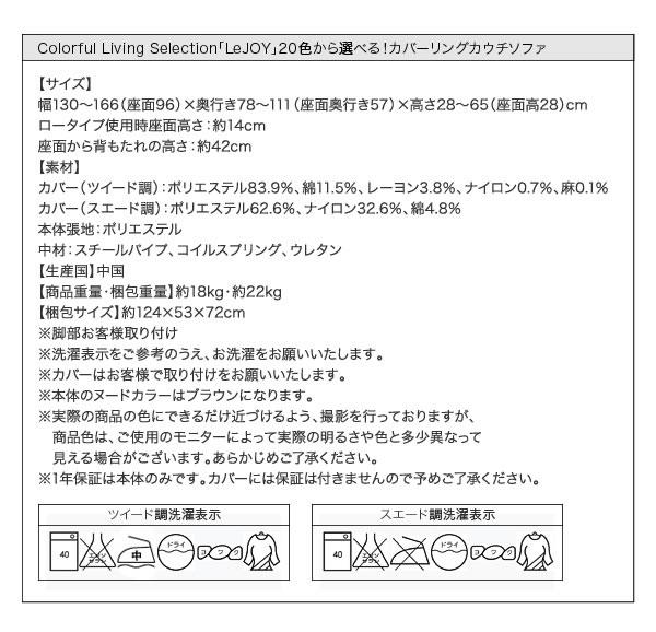 セミオーダーカバーリングソファー【LeJOY】リジョイ カウチソファータイプ 激安通販