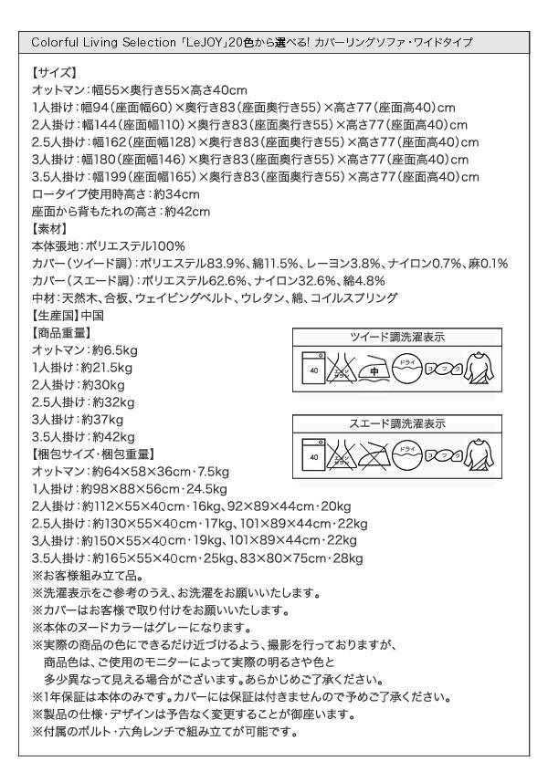 セミオーダーカバーリングソファー【LeJOY】リジョイ ワイドタイプ 激安通販