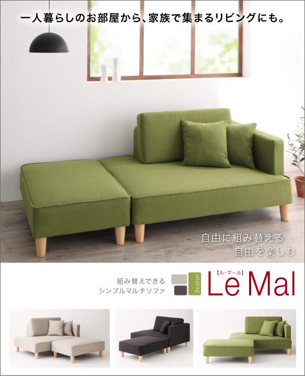 組み替えできるマルチソファー【Le Mal】ル・マールの激安通販