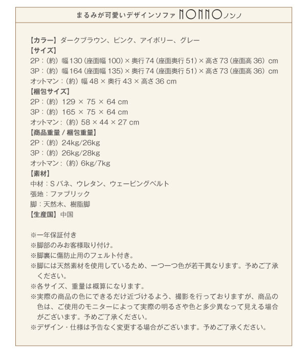 キュートなコンパクトソファー【NONNO】ノンノの激安通販