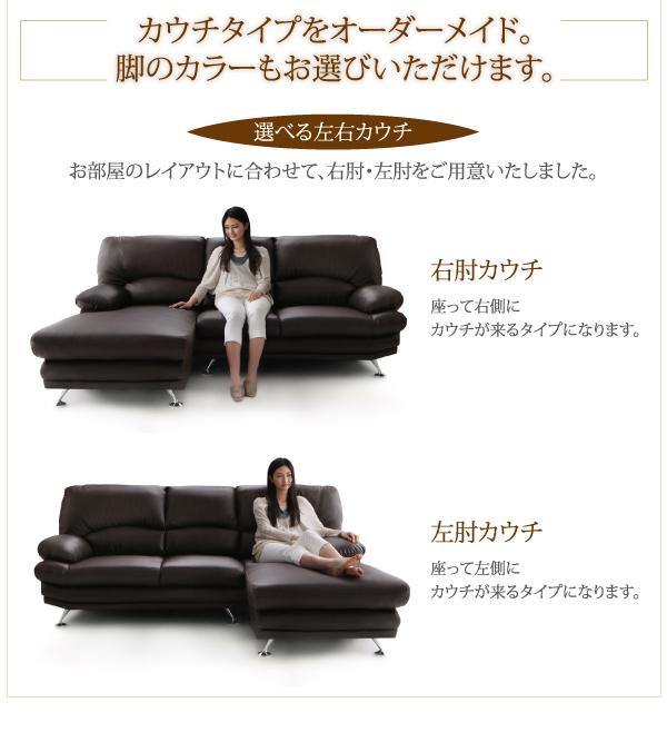 ハイバックレザーソファー【Liveral】リベラル・グランドカウチタイプの激安通販