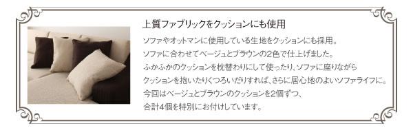 ラグジュアリーコーナーカウチソファ【Loddi】ロッディの激安通販