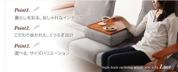 ハイバックリクライニング木肘ソファー【Luce】ルーチェの激安通販